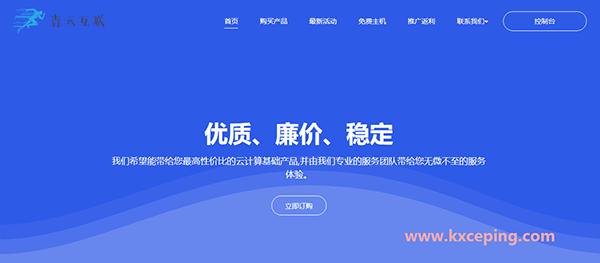 #便宜#青云互联:香港/韩国VPS套餐8折优惠中,CN2直连,月付低至15.2元